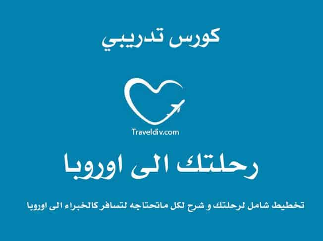 airplane-heart-symbol_155332481